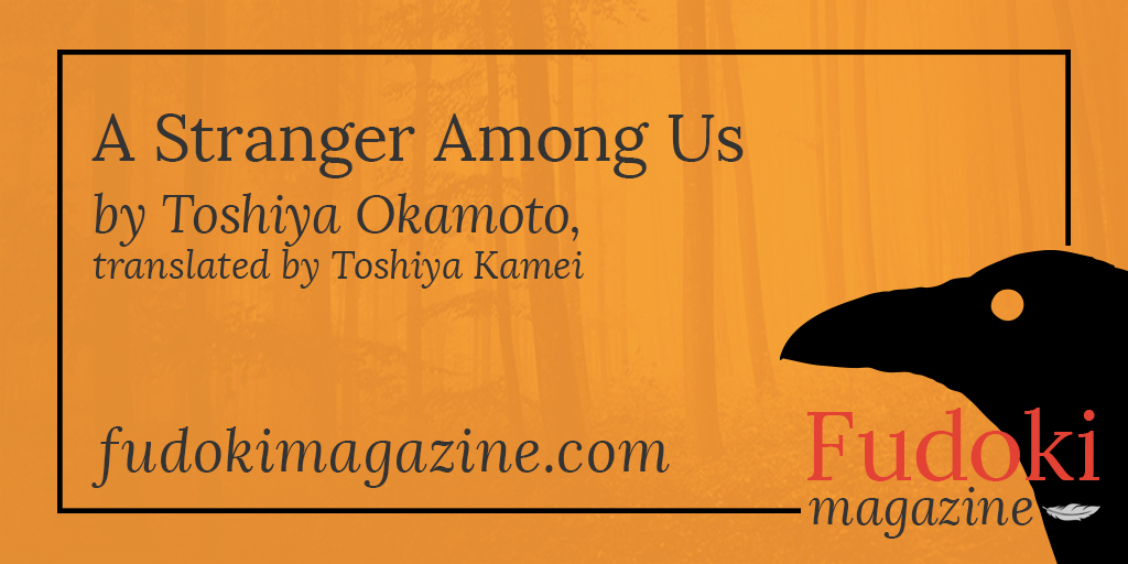 A Stranger Among Us by Toshiya Okamoto, translated by Toshiya Kamei